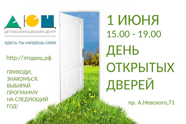 open doors day